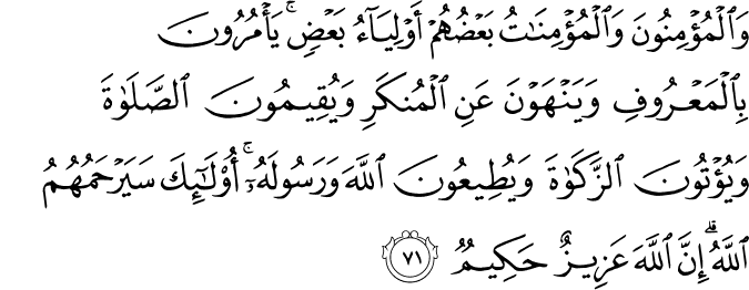 Surat At Taubah Ayat 71