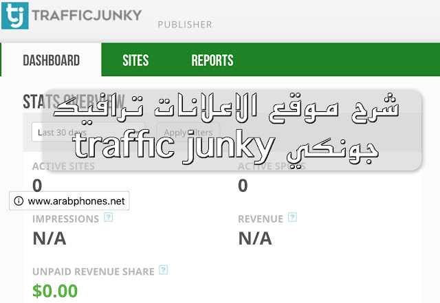 شرح موقع الاعلانات الجديد traffic junky للناشرين والمعلنين