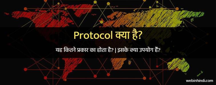 protocol kya hai?