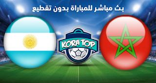 مشاهدة مباراة المغرب والأرجنتين بث مباشر بتاريخ 26-03-2019 مباراة ودية