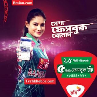 Robi-Mega-Facebook-Bonus-Buy-2.5GB-Internet-Pack-Get-5GB-Facebook-Data