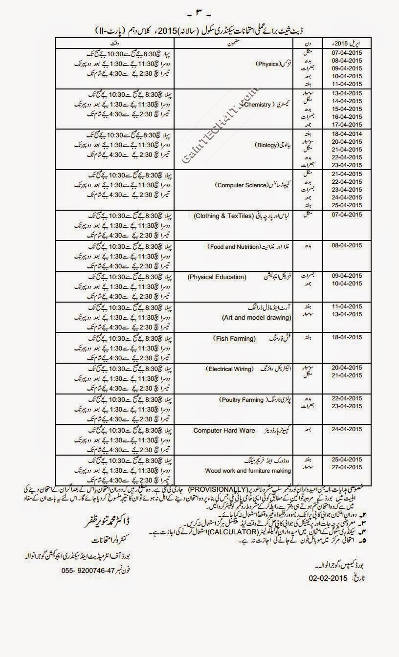 DATESHEET FOR EXAMINATION MATRIC ANNUAL 2015