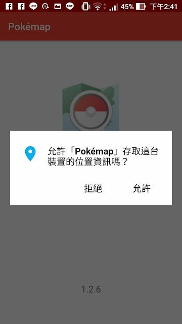 Screenshot 20160924 144115 - PokeMap - 全世界各地都通用的精準寶可夢雷達!補給站、道館以及寶可夢消失的時間通通可以查