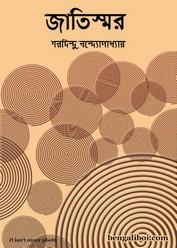 Jatismar by Sharadindu Bandyopadhyay