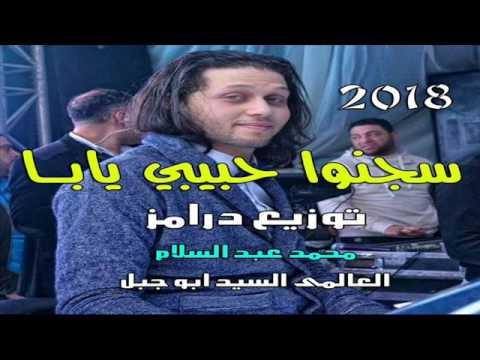 سجنوا حبيبي يابــا حماده الاسمر ومحمد عبد السلام وسلام المريخ توزيع درمز العالمى السيد ابو جبل 2018