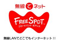 freespotのロゴ