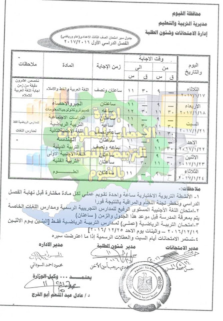 جدول امتحانات الصف الثالث الاعدادى 2017 الترم الأول محافظة الفيوم