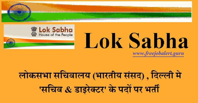 Lok Sabha Secretariat Recruitment 2018