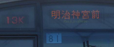 常磐線 東京メトロ千代田線直通 各駅停車 明治神宮前行き6 209系(平日1本運行)