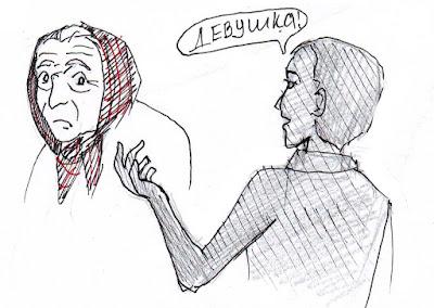Эвелина Васильева. Девушка