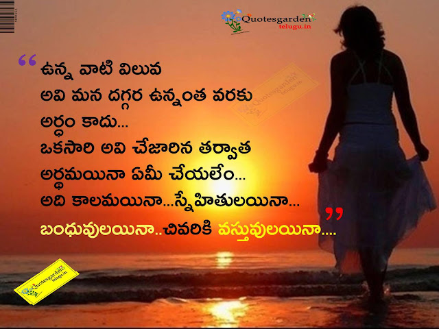 Heart touching telugu quotes about relationship friendship and love