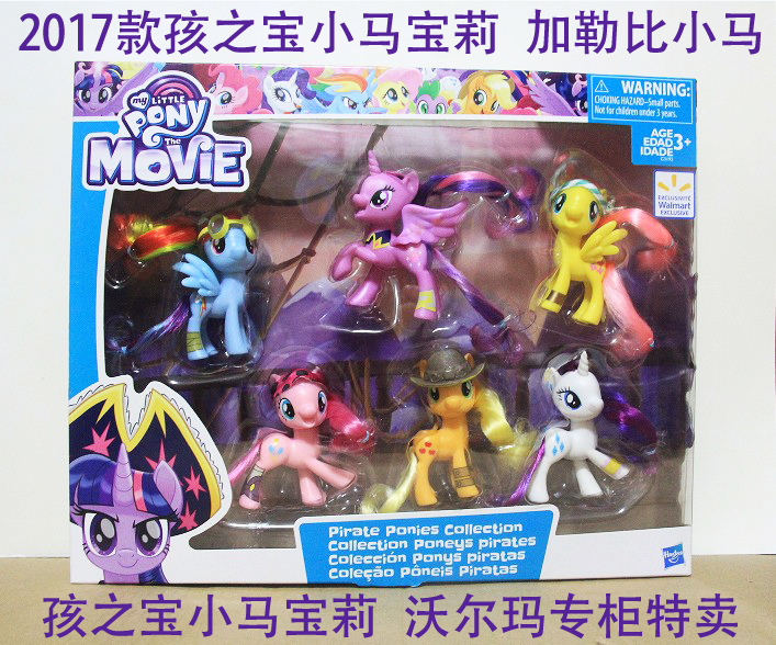 walmart exclusive pirate ponies collection spotted on taobao mlp merch