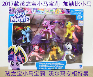 My Little Pony the Movie Walmart Pirate Ponies Collection Brushables