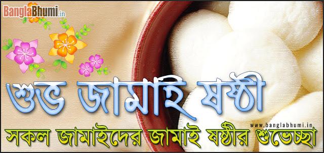 Jamai Sasthi Bengali Wish Photo - জামাই ষষ্ঠী বাংলা গ্রীটিং ফ্রী ডাউনলোড