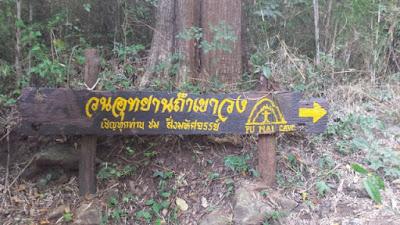Pu Wai Cave Uthai Thani