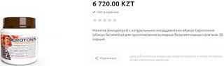 Cocoa Serotonin price tenge (Какао Серотонин  Цена 6720 тенге).jpg