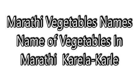 Marathi Vegetables Names-Name of Vegetables In Marathi