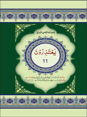 Al-Quran - Para 11 in pdf