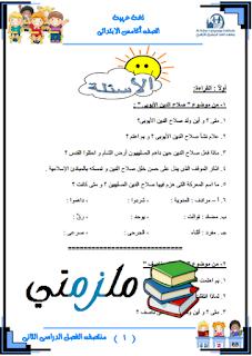 ملزمة لغة عربية للصف الخامس الإبتدائي الترم الثاني