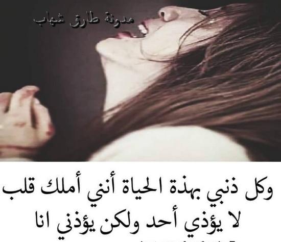 وكل دنبى بهذه الحياه انتى املك قلب لا يؤذي احد ولكن يؤذنى انا