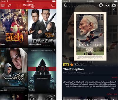 تطبيق رائع لمشاهدة وتنزيل الافلام والمسلسلات المترجمة
