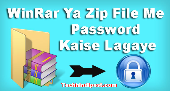 zip ya rar file me password ya lock kaise lagaye