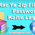 Zip File Me Password Ya Lock Kaise Lagaye ?