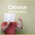 Learn a Chinese Character