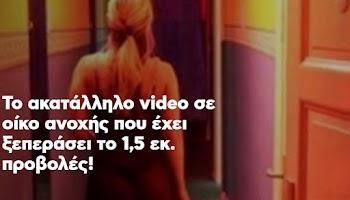 Αυτό είναι το ακατάλληλο video σε Ελληνικό οίκο ανοχής που έχει ξεπεράσει το 1.5 εκ. προβολές!