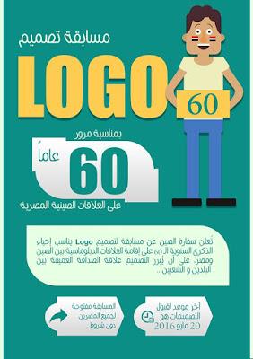 مسابقة تصميم logo لإحياء الذكرى السنوية ال60 لإنشاء العلاقات الدبلوماسية بين الصين ومصر