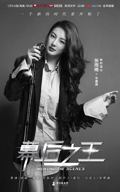 Behind the Scenes cdrama Kitty Zhang Yuqi