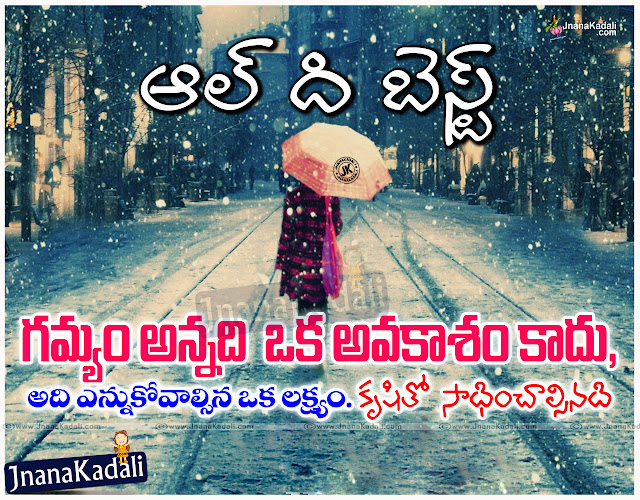 Beautiful Telugu Inspirational Life Quotes with images -Best Telugu inspirational Quotes about life – Top Telugu Life Quotes with images,  Best Telugu Life Quotes – Best inspirational quotes about life – Best Telugu Quotes about life, Nice telugu quotes about life, Best famous quotes about life, Life quotes in telugu with images , Beautiful Telugu Life quotes with images,  Nice Telugu Good Thoughts with images
