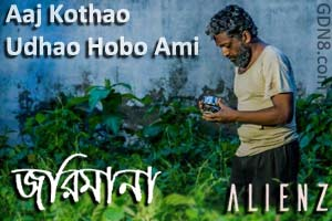 Aaj KOTHAO - Jorimana - Alienz Bangla Band