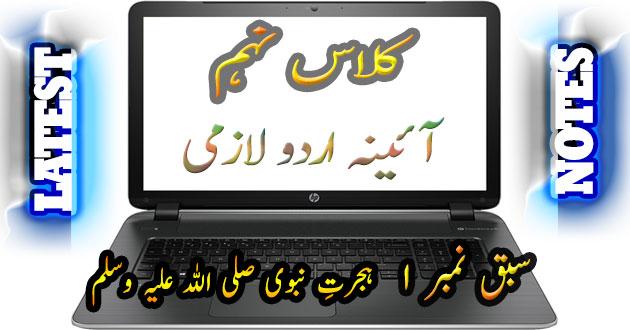 9th Class Ayeena Urdu Lazmi Sabaq 1. Hijrat-e-Nabvi (PBUH