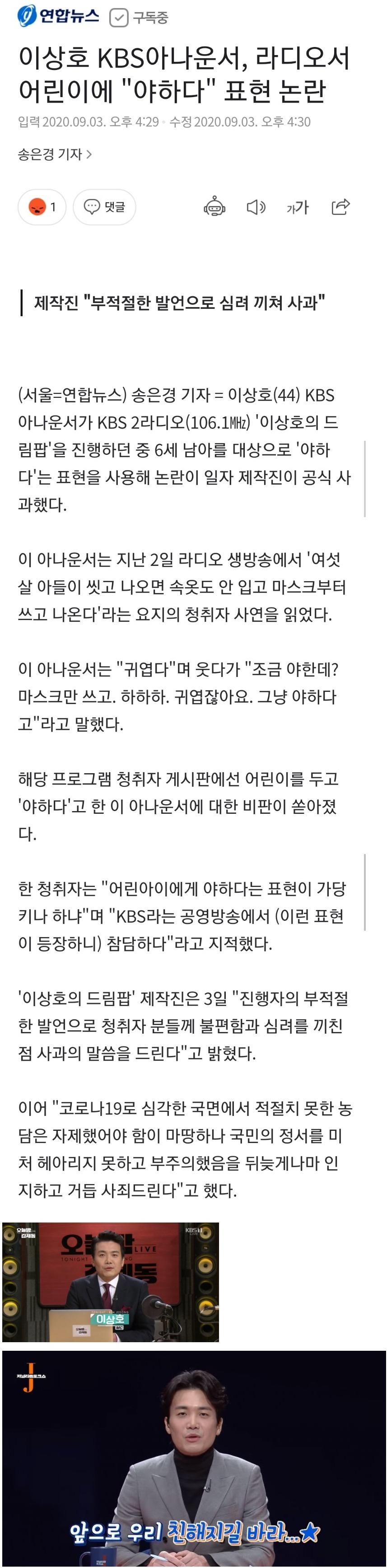 KBS 아나운서 클라스