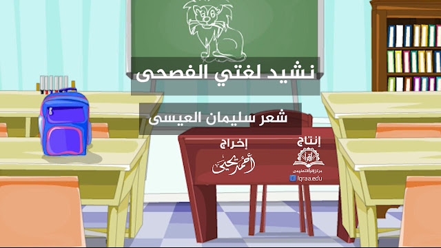 تحضير درس نشيد لغتى الفصحى للثالث الابتدائى ترم اول 2019 مع تدريبات القرائية