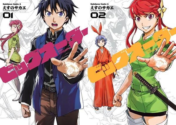 Sinopsis Anime Musim Semi Tahun 2016 - Big Order