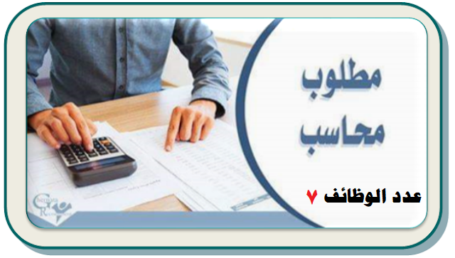 https://www.job890.com/2019/02/accountant-jobs-in-saudi-arabia-12.html