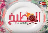 برنامج المطبخ تقديم يسري حسنى حلقة السبت 1-4-2017