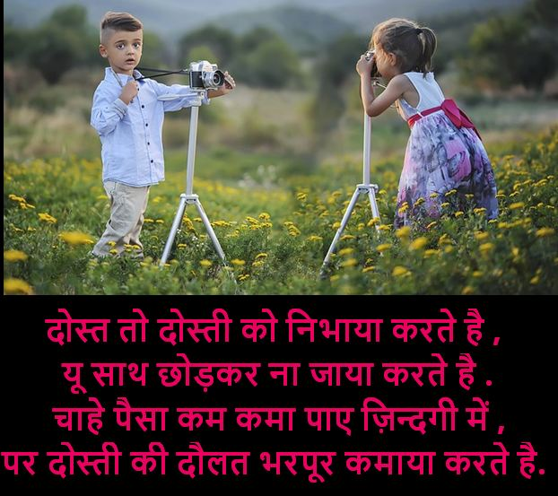sath shayari images download, sath shayari images collection