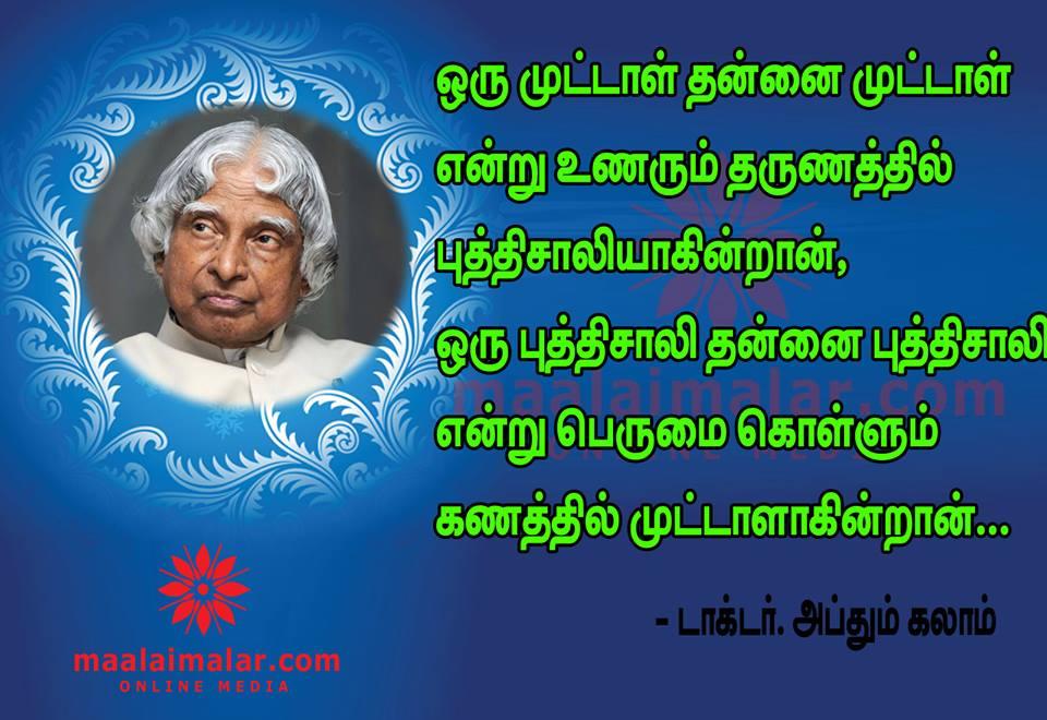 MY Reaction In Tamil: Abdul Kalam Tamil Quotes
