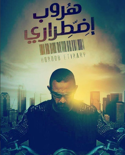 9852c8072 مشاهدة فيلم هروب اضطراري HD صورة عالية الجودة 2018 - عرب فور دوت