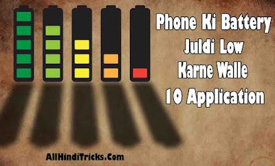 ye rahe android phone ke battery khane wale 10 applications