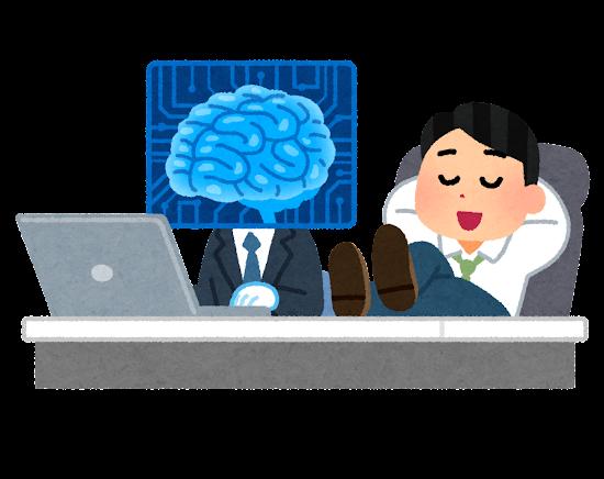 AIに仕事を任せる人のイラスト