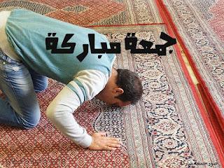 صور جمعة مباركة , صور اسلامية مكتوب عليها جمعة مباركة , صور يوم الجمعة