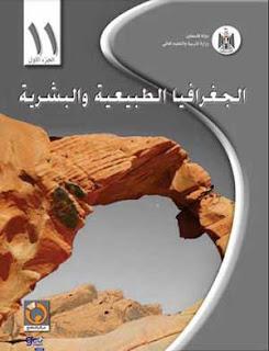 كتاب الجغرافية الطبيعية والبشرية الجزء الثاني pdf
