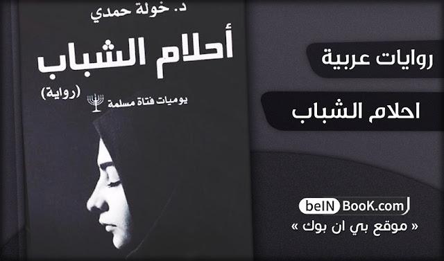 رواية احلام الشباب PDF خولة حمدي