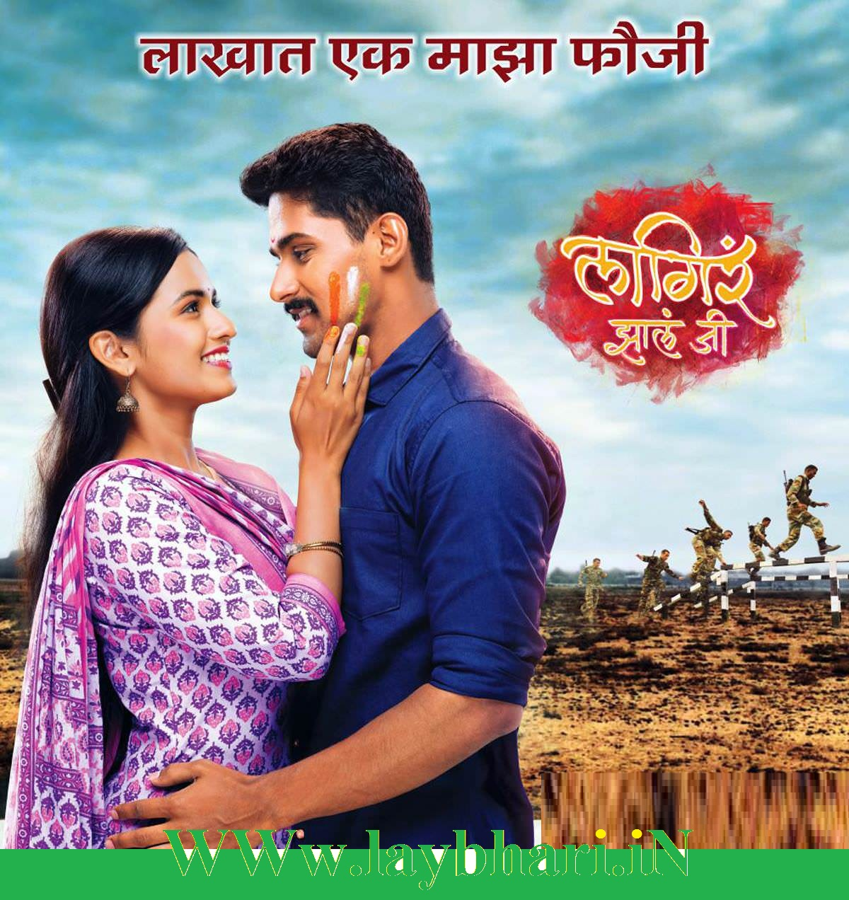 Lagira Zhala Jee - Zee Marathi | Serial Title Song Mp3
