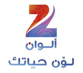 مشاهدة قناة زي الوان بث مباشر - Zee Alwan Live Channel اون لاين بدون تقطيع