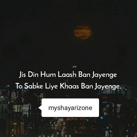 Gam Bhari Shayari Picture SMS
